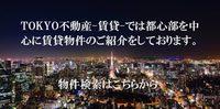 TOKYO・不動産賃貸サイト